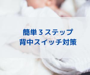 【新生児】簡単3ステップ!背中スイッチを入れずに赤ちゃんをベッドで寝かす対策