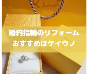 【母から娘へ】婚約指輪をリフォームするならケイウノがおすすめな理由