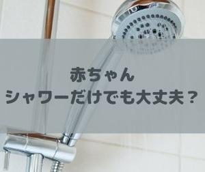 気楽にシャワーだけでもOK!赤ちゃんのお風呂に湯船は必須なのか解説します!