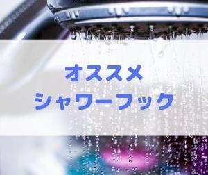 【厳選4選】間違いない!シャワーフックのおすすめを紹介
