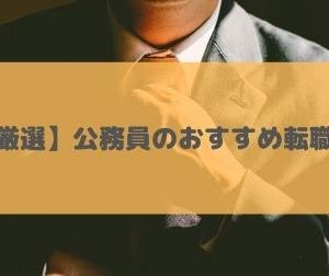 【公務員が転職するならこの職種】おすすめ転職先を厳選して紹介!