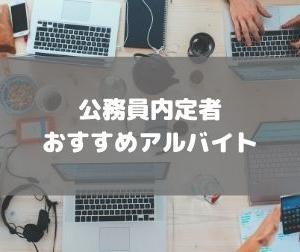 【効率よく稼ぐ】公務員内定後におすすめバイト8選!