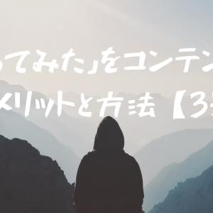 「~やってみた」をコンテンツ化するメリットと方法【3選】