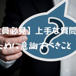 【新入社員必見】上手な質問をするために意識すべきこと【3選】