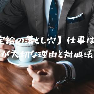 【固定給の落とし穴】仕事は適度にサボることが大切な理由と対処法【3選】