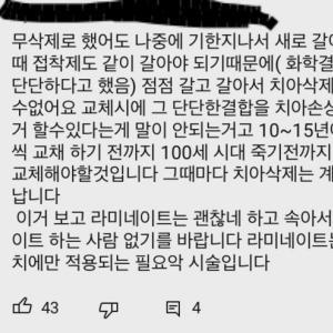 韓国アイドルのような白い歯の真実③