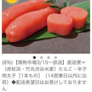 STVショッピング!明太子1キロ!!