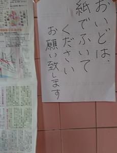 「トイレの戦い」アルツハイマーに、ムダな抵抗はしないことだ。