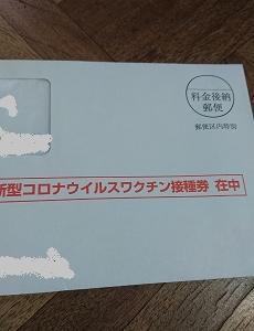 ワクチン接種券届きました。