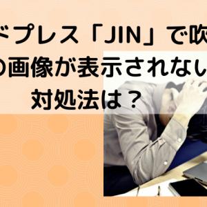 ワードプレス「JIN」で吹き出しの画像が表示されない! 対処法は?