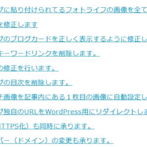 はてなブログからワードプレスへの移行を無料で他力に頼ってやった話