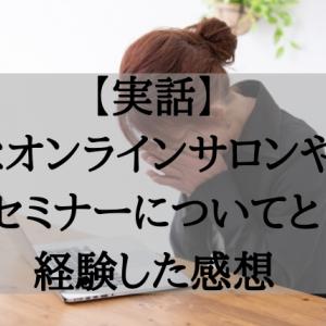 【実話】高額なオンラインサロンや高額セミナーについて経験した感想