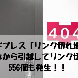 ワードプレス「リンク切れ地獄」はてなから引越してリンク切れが556個も発生!!
