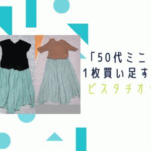 「50代ミニマリスト」服を1枚買い足すなら迷わずピスタチオグリーン!