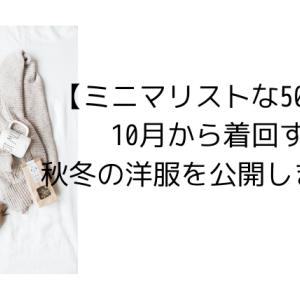 【50代ミニマリスト】10月から着回す秋冬の洋服を公開します。