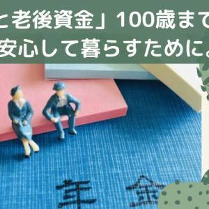 「50代と老後資金」100歳までの老後を安心して暮らすために。