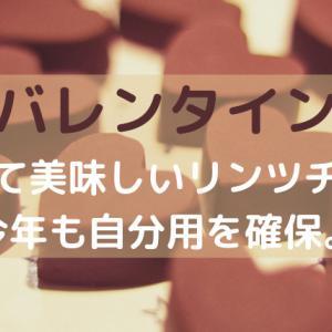 【バレンタイン】節約して美味しいリンツチョコ!今年も自分用を確保。