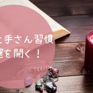【書評】星ひとみさんの「幸せ上手さん習慣」を読んで運を開く!