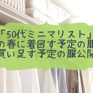 「50代ミニマリスト」この春に着回す予定の服と買い足す予定の服公開