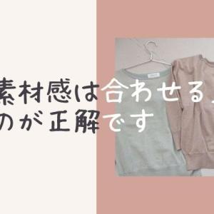 「服の素材感は合わせる」のが正解だと今更だけど気づいた50代