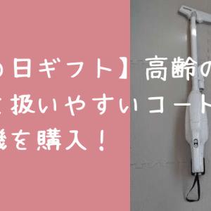 【母の日ギフト】高齢の母に軽くて扱いやすいコードレス掃除機を購入!