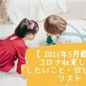 【2021年5月最新】コロナ収束したら「したいこと・欲しいもの」リスト