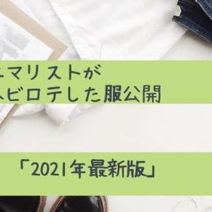 50代ミニマリストが5月にヘビロテした服公開「2021年最新版」