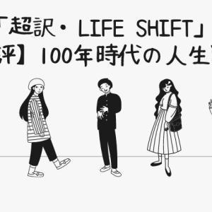 「超訳・LIFE SHIFT」【書評】100年時代の人生戦略を読んで