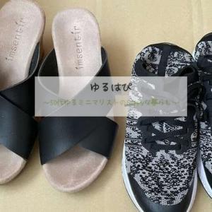 50代ミニマリスト|持ってる靴を全公開!ヘビロテ靴はプチプラぞろい