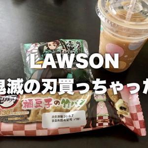 『ローソン×鬼滅の刃』買っちゃった!!マチカフェドリンクのコラボカップに萌える
