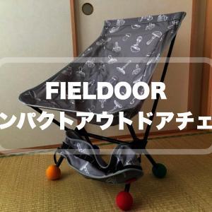 ヘリノックスの半額!!『FIELDOORアウトドアチェア』を徹底レビュー~コンパクトチェアはこれで決まり!!
