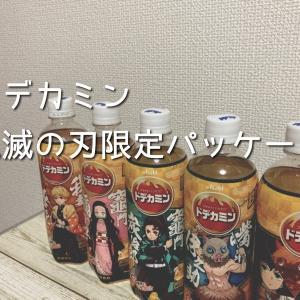 【アサヒ飲料】鬼滅の刃×ドデカミンのコラボパッケージ買っちゃった