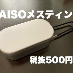 【DAISO500円シリーズ】ダイソーがアウトドアに本気モード!?『500円メスティン』をレビュー
