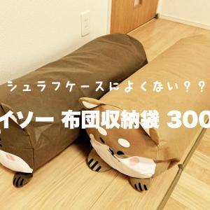 ダイソーで見つけた『布団収納袋(犬)』がカワイイ!!ロールクッションにもなるしシュラフケースにも使えるんじゃない??