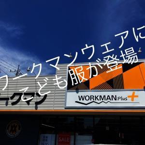 【嬉しい知らせ】ワークマンが子供服事業に参入決定!!キャンプ用ウェアや靴などが販売されるみたい