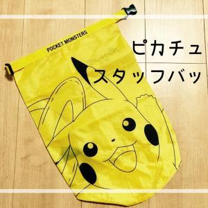 【ピカチュウカラーのスタッフバッグ】 mini(ミニ)2020年8月号付録をレビュー