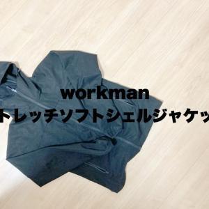 【ワークマン】税込2,500円で買える「ストレッチソフトシェルジャケット2019年モデル」をレビュー