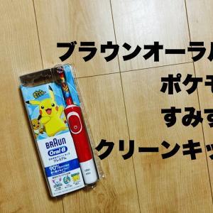 【ブラウンオーラルB 】ポケモン すみずみクリーンキッズ プレミアムをレビュー!【PR】