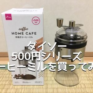 【ダイソー500円シリーズ】手挽きコーヒーミルをレビュー~違いのわかる大人になりたい