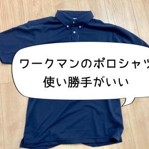 【ワークマンのポロシャツ】消臭ポロシャツと冷感ポロシャツがベーシックデザインで使いやすい