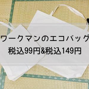 ワークマンの巨大エコバッグ、99円&149円!1枚買っておいて損はない!?