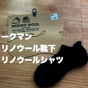 【税込580円~】ワークマンのメリノウール靴下&シャツが良コスパ!!秋冬のインナーはワークマンで決まり?~素材の含有率も調べてみました