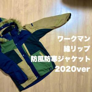 【綿リップ防風防寒ジャケット】ワークマン2020年秋冬ジャケットはクレイジー柄!2Way仕様でより使いやすく~2019年モデルとの違いは如何に?