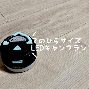 【PR】手のひらサイズのコンパクトUSB充電式LEDランタンは、何個あっても困りません