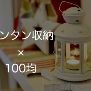 【予算1,000円】ランタンの収納ケースは100均を活用!~キャンプ道具収納・整理術