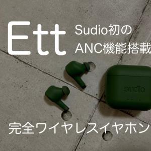 【PR】完全ワイヤレスイヤホン「Ett(エット)」レビュー~北欧デザイン、アクティブノイズキャンセリング対応で1万円台!