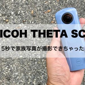 【360度カメラで思い出作り!】RICOH THETA SC2で家族みんなを一気に撮影しちゃおう<PR>