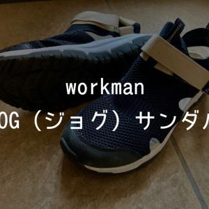 【ワークマン】フィールドサンダル? いいえ、走れるJOG(ジョグ)サンダルです! バウンスティック搭載モデルだから春から秋の足元はこれ1足でもいけちゃいそう