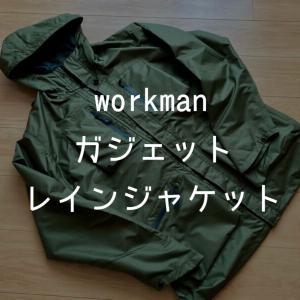 1枚欲しい多機能ジャケット!ワークマン「ガジェットレインジャケット」はミリタリーテイストな多収納レインジャケット