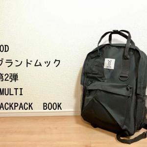 【DOD ブランドムック第2弾 マルチバックパック レビュー】ポケットがたくさんついた多機能バックパック!